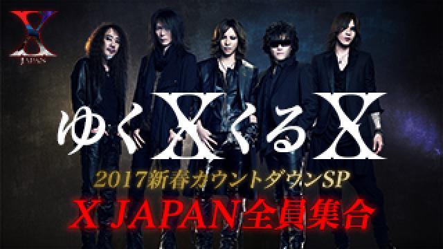 【生放送決定】『ゆくXくるX』2017新春カウントダウンSP 〜X JAPAN全員集合〜