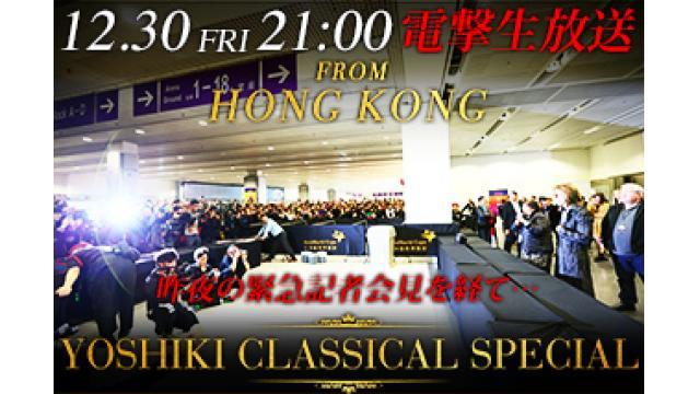 【生放送決定】【YOSHIKI CLASSICAL記念】香港公演の一部を独占中継&終演後にYOSHIKI登場 PART2