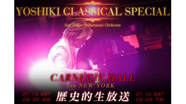 【生放送決定】YOSHIKI CLASSICAL SPECIAL ニューヨーク・カーネギーホールより歴史的公演を現地レポート&楽屋からYOSHIKI生出演