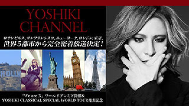 【会員限定】YOSHIKI CHANNEL アーカイブ動画更新!1/27(金)