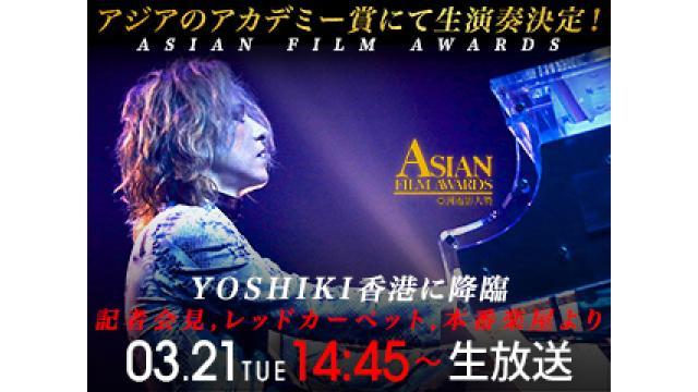 【生放送+ディレイ放送決定】香港『Asian Film Awards』アジアのアカデミー賞にYOSHIKI降臨・生演奏。〜記者会見、レッドカーペットおよび本番楽屋より電撃生中継〜