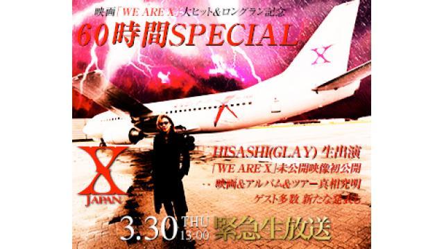 【YOSHIKI CHANNEL+公式生放送決定】X JAPAN 映画「WE ARE X」ロングラン上映記念 60時間特番~YOSHIKI、HISASHI(GLAY)ほか生出演&映画未公開映像初公開+映画&アルバム&ツアー真相究明+ゲスト多数〜新たな発表も〜