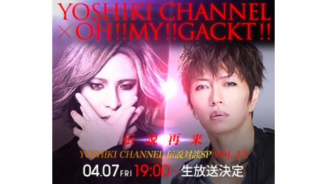 【生放送決定】【伝説再来】YOSHIKI・GACKT緊急生出演 YOSHIKI CHANNEL×OH!!MY!!GACKT!! 伝説対談SP Vol.13