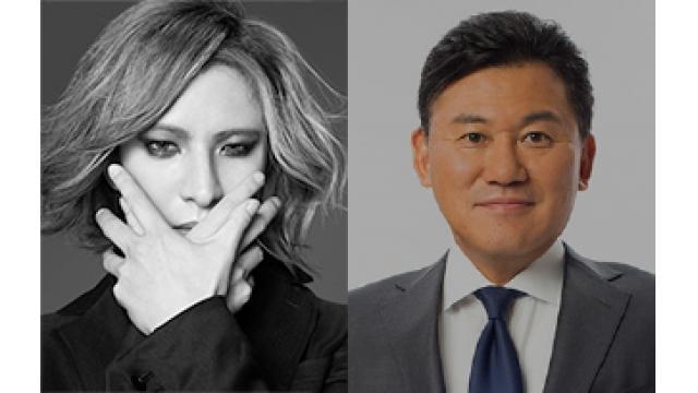 【会員限定】「新経済サミット2017」YOSHIKI CHANNEL会員限定チケット特別販売のお知らせ