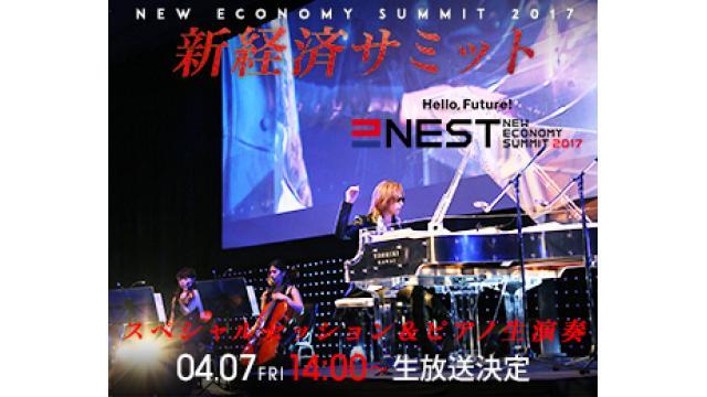 【生放送決定】「新経済サミット2017」YOSHIKIスペシャルセッション・ピアノ生演奏&楽天・三木谷氏トップ対談を緊急生中継