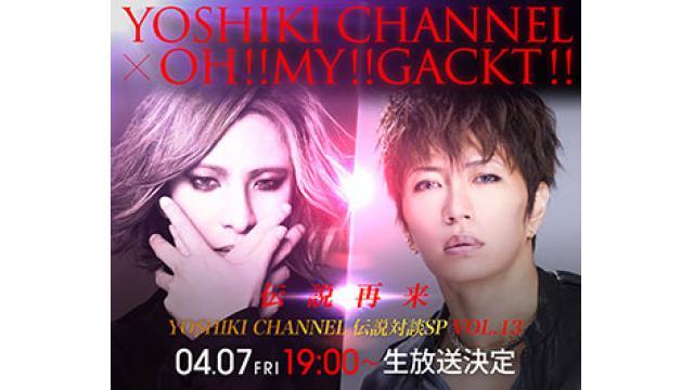 【メッセージ募集】【伝説再来】YOSHIKI・GACKT緊急生出演 YOSHIKI CHANNEL×OH!!MY!!GACKT!! 伝説対談SP Vol.13