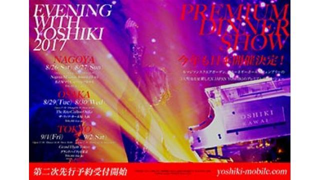 YOSHIKI プレミアムディナーショー2017  5月17日15時よりYOSHIKI mobile、YOSHIKI CHANNEL会員第2次先行抽選受付開始!