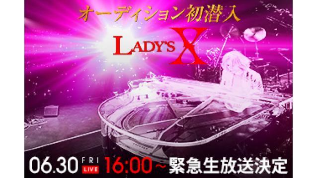 LADY'S X オーディション初潜入 〜選考現場から緊急密着生中継〜