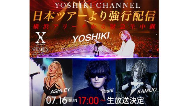 Toshl 緊急出演!X JAPAN WORLD TOUR 2017「WE ARE X」日本ツアー・横浜アリーナ会場から強行配信〜終演後のYOSHIKI楽屋からKAMIJO&ASHLEY緊急出演〜