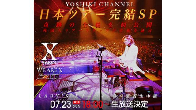 X JAPAN 日本ツアー完結SP〜奇跡の全貌を初公開〜 & LADY'S X 緊急オーディション密着生中継(最終選考間近?)