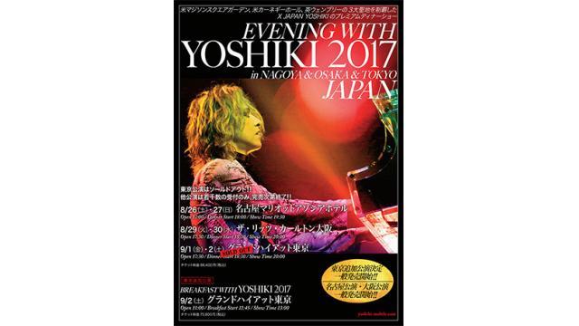 「BREAKFAST (LUNCH) WITH YOSHIKI IN TOKYO 2017 ~今年もYOSHIKIと朝食を〜」 『世界的アーティストが間近で見られる!ショーレイアウト確定により、急遽追加席販売!』 7月23日(日)より一般発売開始!