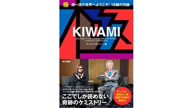 小泉純一郎(元首相)×YOSHIKI(X JAPAN)夢の対談を特別収録!「極-KIWAMI- 超一流の世界へようこそ! 18組の対論」刊行のお知らせ