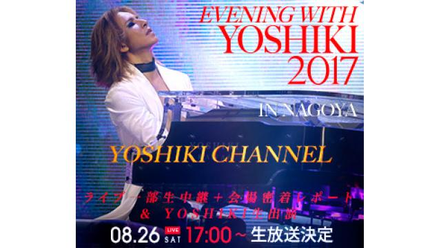 「EVENING WITH YOSHIKI 2017」名古屋公演ライブ一部生中継+会場密着レポート & YOSHIKI生出演