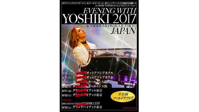 EVENING WITH YOSHIKI 2017 全公演ソールドアウト!!