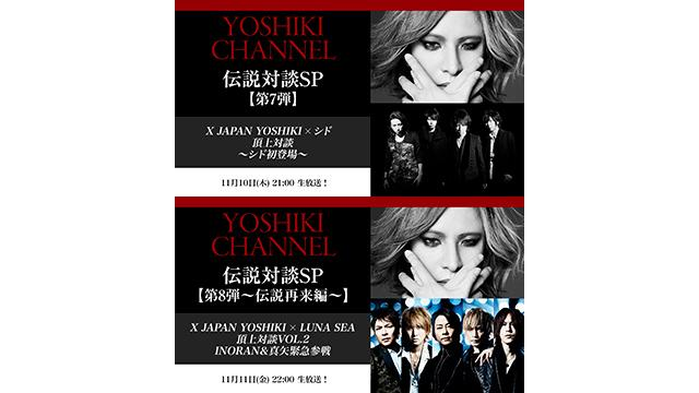 【会員限定】YOSHIKI CHANNEL アーカイブ動画更新!9/12(火)