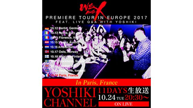 【11DAYS生放送決定】「WE ARE X」PREMIERE TOUR IN EUROPE 2017