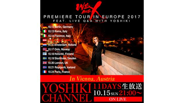 「WE ARE X」PREMIERE TOUR IN EUROPE 2017【DAY4】In Vienna 再放送のお知らせ