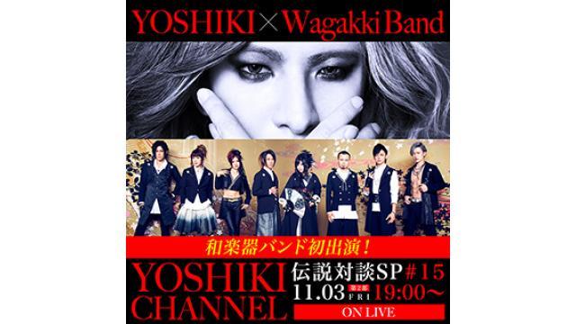 【11/3(金)14時〜生放送決定】YOSHIKI凱旋!伝説対談SP VOL15〜YOSHIKI☓和楽器バンド生出演〜 & YOSHIKIMONO EXHIBITIONに緊急降臨