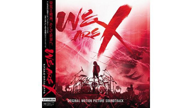 X JAPAN 20年ぶりのアナログ盤リリース!大ヒット・アルバム『WE ARE X』オリジナル・サウンドトラックの アナログ盤化決定!