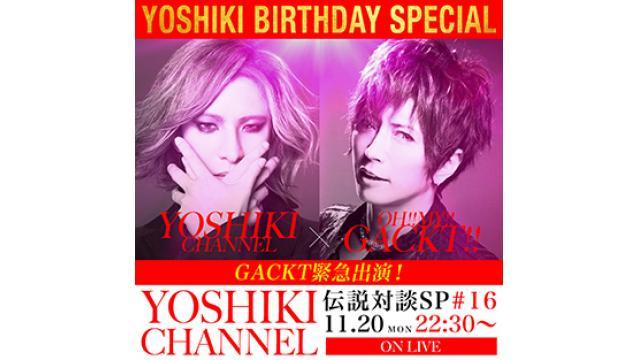 【11/20(月)22:30〜生放送決定】YOSHIKI BIRTHDAY SP 2017 & 伝説対談 Vol16 GACKT緊急参戦