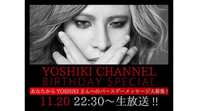 【11/20(月)22:30〜生放送】YOSHIKI CHANNEL BIRTHDAY SP 2017 〜YOSHIKIさんへバースデーコメントを送ろう!〜