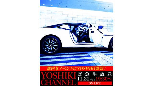 【11/21(火)19:30〜生放送決定】YOSHIKI降臨!都内某イベントより密着生中継