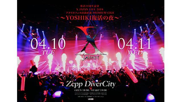 本日13時より「X JAPAN LIVE 2018 アメリカフェス出演直前 PREMIUM GIGS ~YOSHIKI復活の夜~」VIPパッケージチケット受付開始!