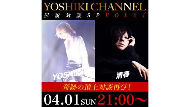 【4/1(日)21時〜生放送決定】YOSHIKI CHANNEL 伝説対談SP VOL.21〜清春生出演〜