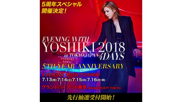 YOSHIKI プレミアムディナーショー 『EVENING WITH YOSHIKI 2018 IN TOKYO JAPAN 4DAYS  5TH YEAR ANNIVERSARY SPECIAL』 開催決定!!
