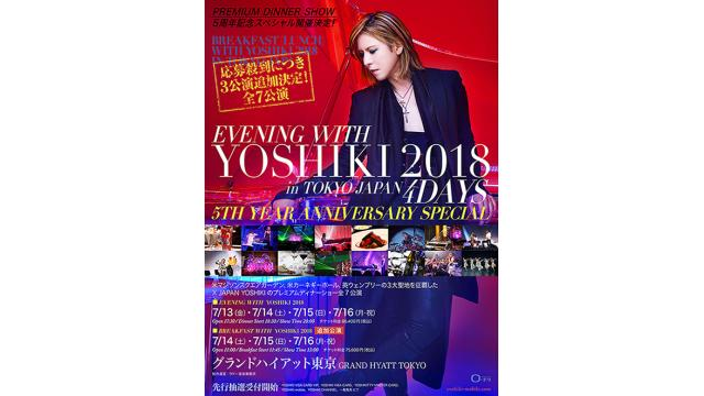YOSHIKI プレミアムディナーショー 『EVENING WITH YOSHIKI 2018 IN TOKYO JAPAN 4DAYS  5TH YEAR ANNIVERSARY SPECIAL』ブレックファストショー3公演追加!YOSHIKI史上初7連続公演開催決定!31日18時より追加公演チケット受付開始!