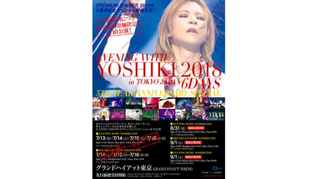 本日4月26日(木)18時より、YOSHIKIプレミアムディナーショー再追加公演「EVENING WITH YOSHIKI 2018 IN TOKYO JAPAN 6DAYS 5TH YEAR ANNIVERSARY SPECIAL」先行抽選受付開始!!