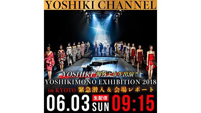 YOSHIKIMONO EXHIBITION 2018 IN KYOTO 緊急潜入&会場レポート〜海外よりYOSHIKI緊急生出演〜