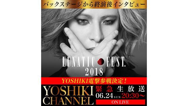 【会員限定】YOSHIKI CHANNEL アーカイブ動画更新 2018年6月24日放送