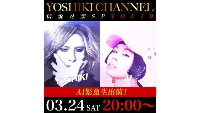 【会員限定】YOSHIKI CHANNEL アーカイブ動画更新!6/18(月)
