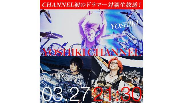 【会員限定】YOSHIKI CHANNEL アーカイブ動画更新!6/28(木)