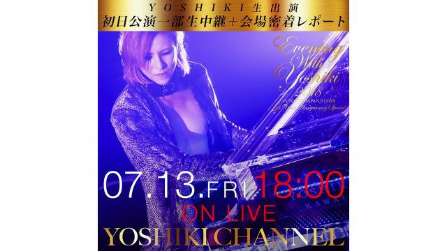 【7月13日(金)18時〜生放送決定】「EVENING WITH YOSHIKI 2018」初日公演一部生中継+会場密着レポート&公演後YOSHIKI生出演