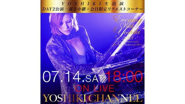 【7月14日(土)18時〜生放送決定】「EVENING WITH YOSHIKI 2018」DAY2公演一部生中継+会員限定リクエストコーナー&公演後YOSHIKI生出演