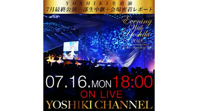 【7月16日(月)18時〜生放送決定】「EVENING WITH YOSHIKI 2018」7月最終公演一部生中継+会場密着レポート&公演後YOSHIKI 生出演