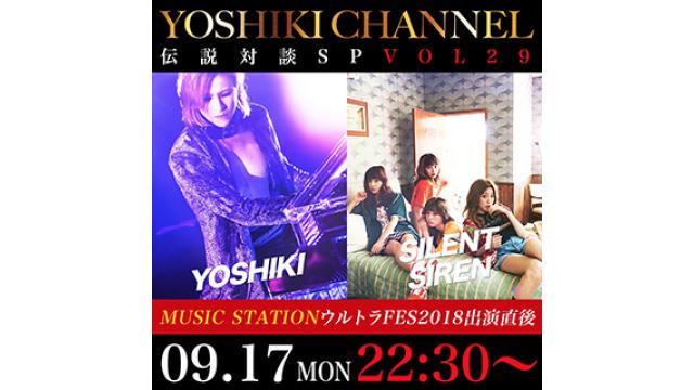 【会員限定】YOSHIKI CHANNEL アーカイブ動画更新 2018年9月17日放送