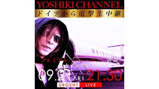 【会員限定】YOSHIKI CHANNEL アーカイブ動画更新 2018年9月21日放送