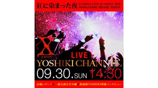 【9月30日(日)14時30分〜生放送決定】「X JAPAN Live 日本公演 2018 〜紅に染まった夜〜Makuhari Messe 3Days」会場レポート&一部公演を生中継&音漏れレポ。終演後にはYOSHIKIインタビュー