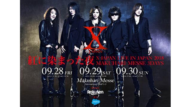 「X JAPAN Live 日本公演 2018 ~紅に染まった夜~」 YOSHIKIさんとのミート&グリート受付開始!