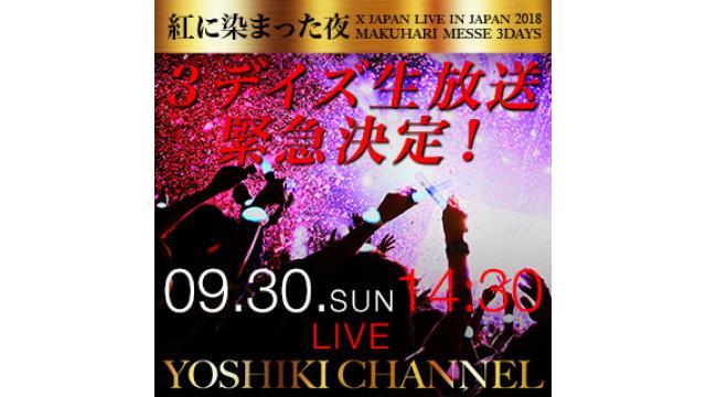 「X JAPAN Live 日本公演 2018 〜紅に染まった夜〜Makuhari Messe 3Days」 3日間連続生放送決定!!  会場レポート&YOSHIKI楽屋特別公開&終演後にはYOSHIKI独占インタビュー! 最終日はWOWOWで配信されるライブ本編の一部を生中継!