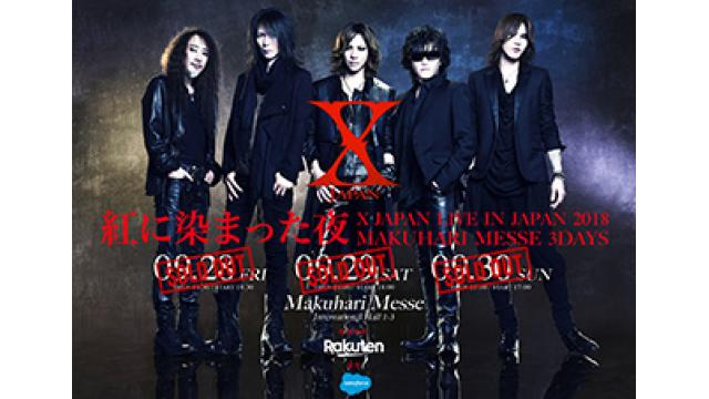 X JAPAN Live 日本公演 2018 〜紅に染まった夜〜Makuhari Messe 3Days」 全公演ソールドアウト!