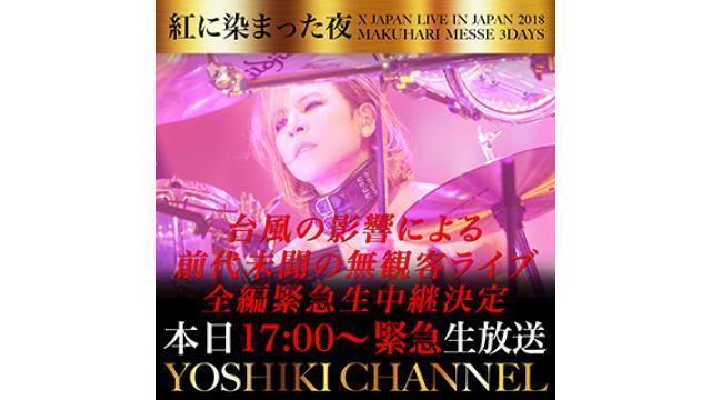 【本日17時〜緊急生放送決定】X JAPAN 33,000人ソールドアウトの日本公演 台風の影響で公演中止を発表。前代未聞の無観客ライブをYOSHIKI CHANNELにて全編緊急生中継決定