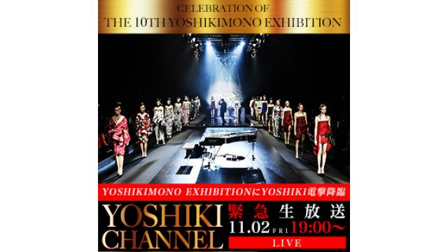 【11月2日(金)19時〜生放送決定】CELEBRATION OF THE 10TH YOSHIKIMONO EXHIBITION IN TOKYOにYOSHIKI電撃降臨