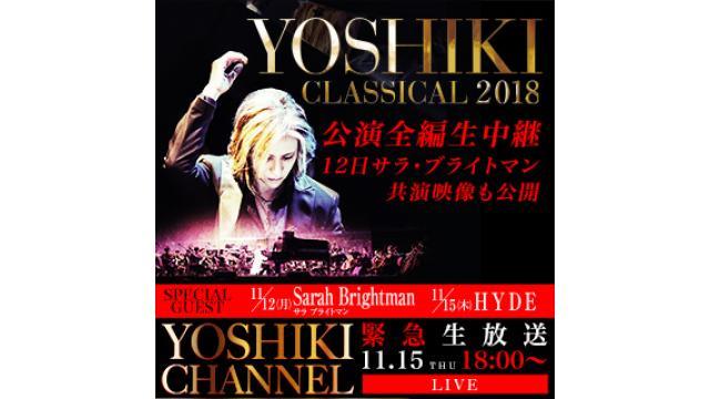 【11月15日(木)18時〜生放送決定】「YOSHIKI CLASSICAL 2018」 15日公演全編生放送決定〜X JAPAN無観客ライブに続き、奇跡の生放送〜