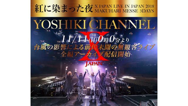 【会員限定】新たな伝説となった前代未聞の『無観客ライブ』 X JAPAN日本公演最終日アーカイブ配信
