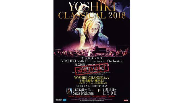 【会員限定】YOSHIKI/サラ・ブライトマン共同記者会見YOSHIKI CHANNEL会員特別招待
