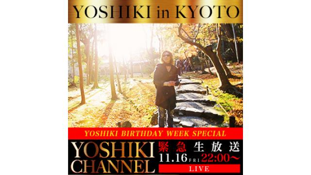 YOSHIKI BIRTHDAY WEEK SPECIAL〜YOSHIKI IN KYOTO〜
